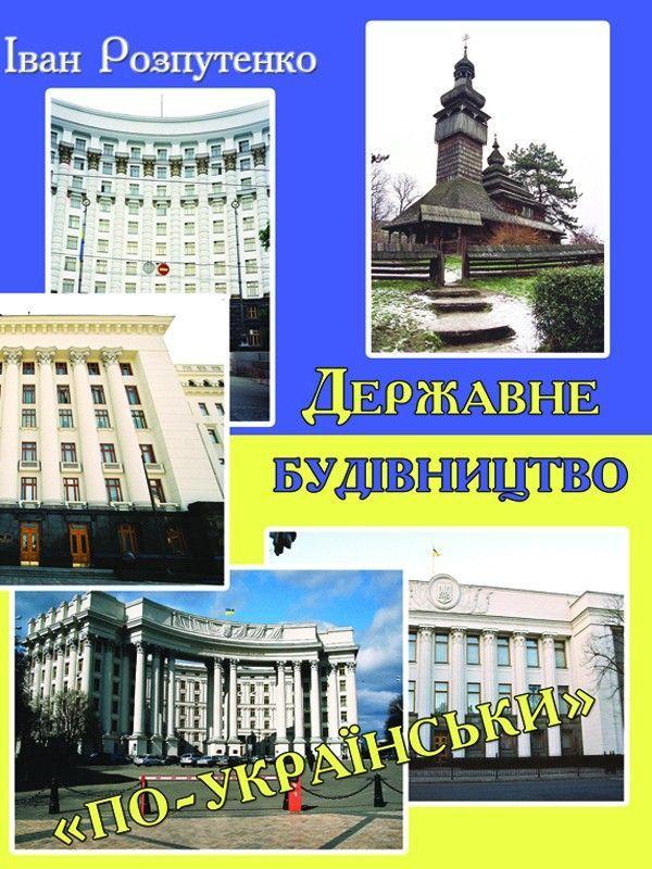 Державне будівництво «по-українськи» фото №1