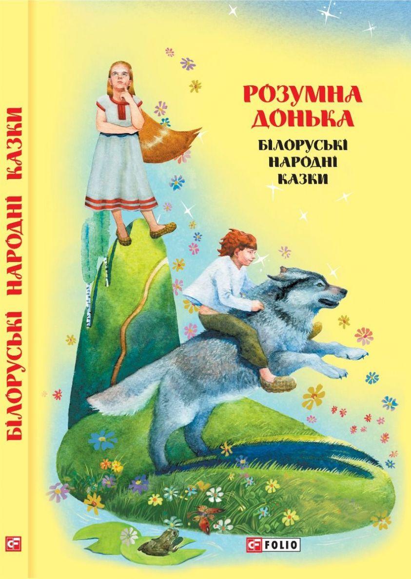 Розумна донька: білоруські народні казки фото №1