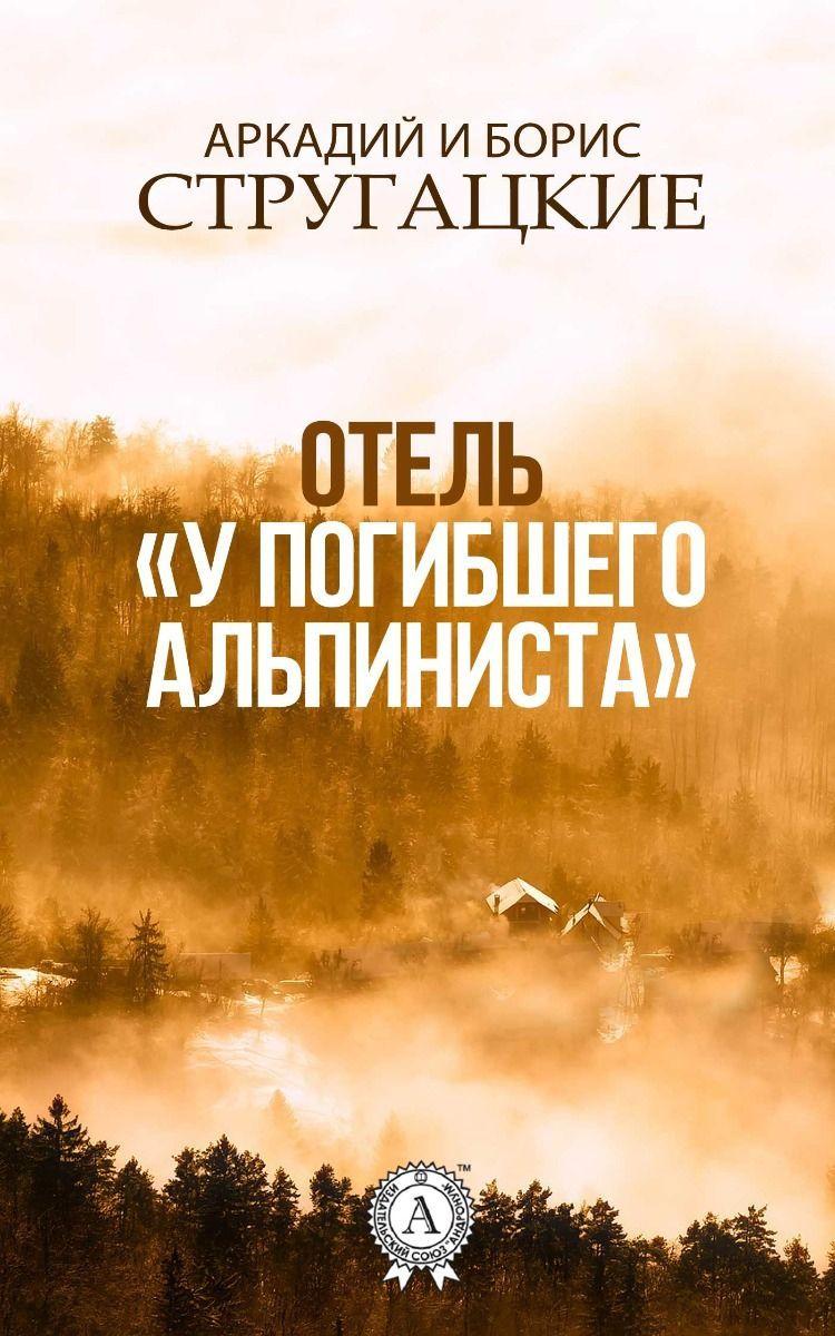 Отель «У погибшего альпиниста» фото №1