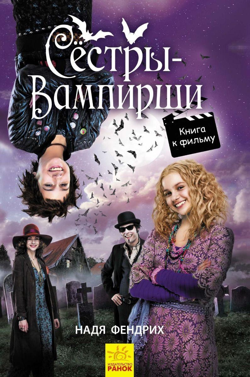 Сёстры-вампирши. Книга 1 фото №1