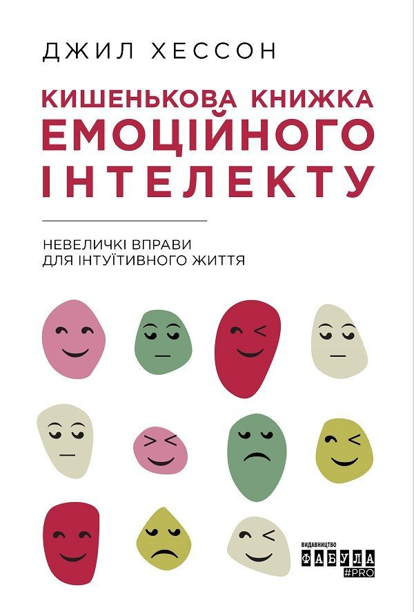 Кишенькова книжка емоційного інтелекту фото №1