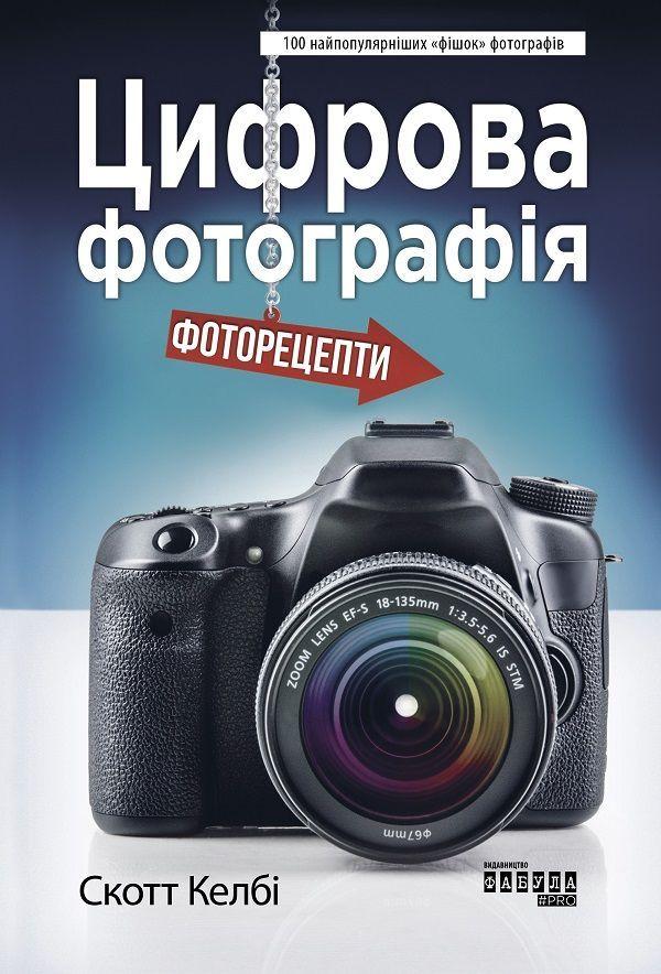 Цифрова фотографія: фоторецепти фото №1