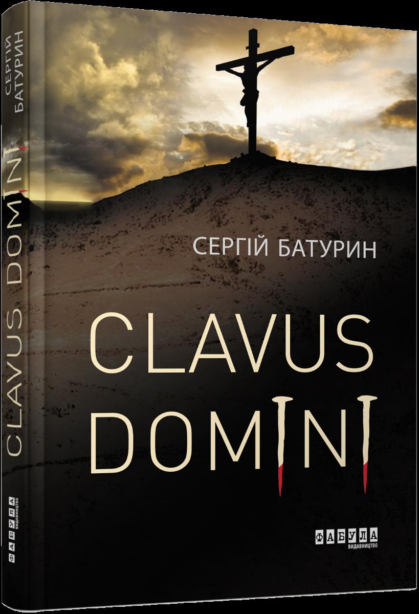 Clavus Domini фото 2