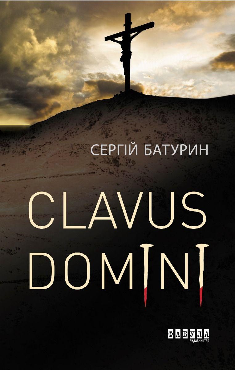 Clavus Domini фото №1