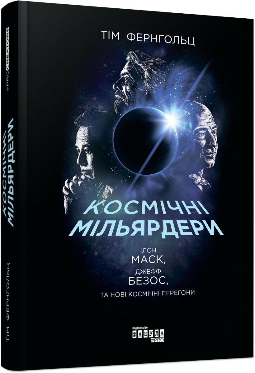 Космічні мільярдери: Ілон Маск, Джефф Безос та нові космічні перегони фото №1