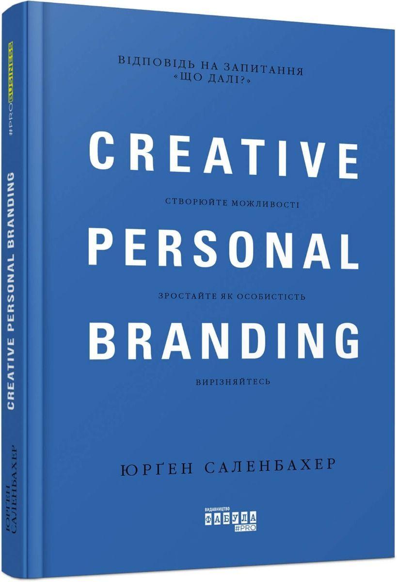 Креативний особистий брендинг фото №1