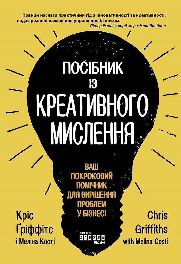 Посібник із креативного мислення фото №1