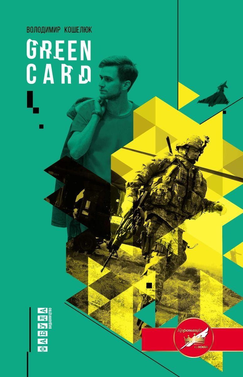 Green card  фото №1