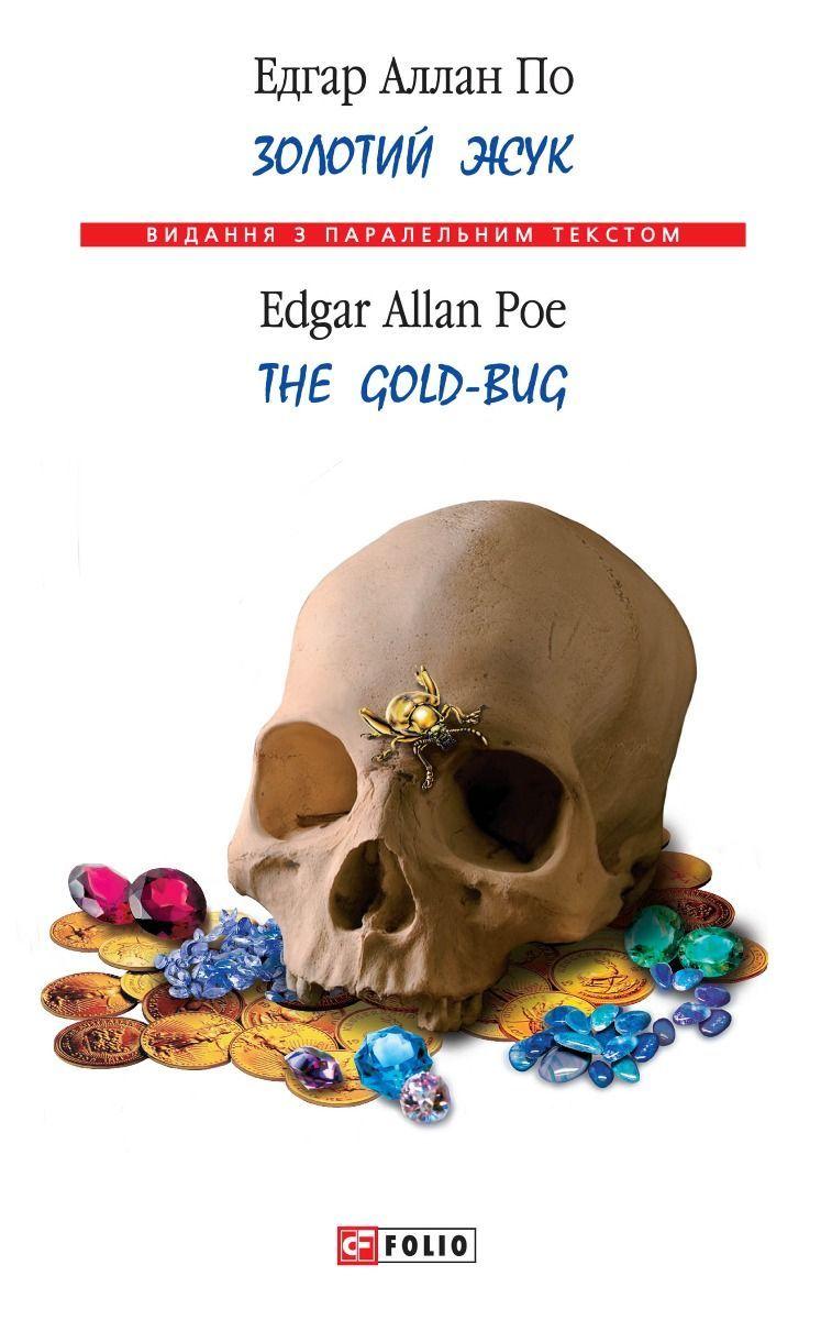 Золотий жук (видання з паралельним текстом) фото №1