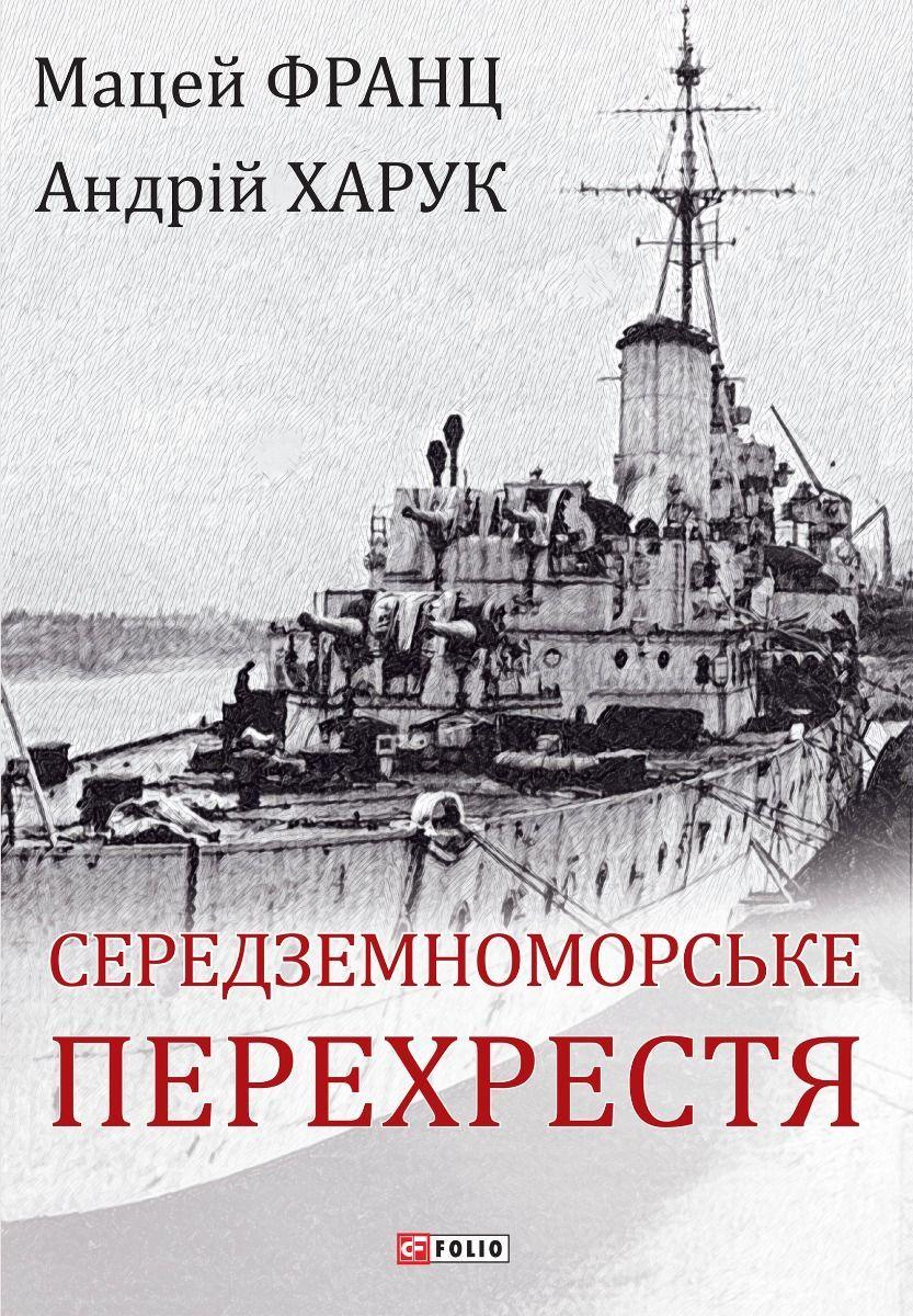 Середземноморське перехрестя фото №1
