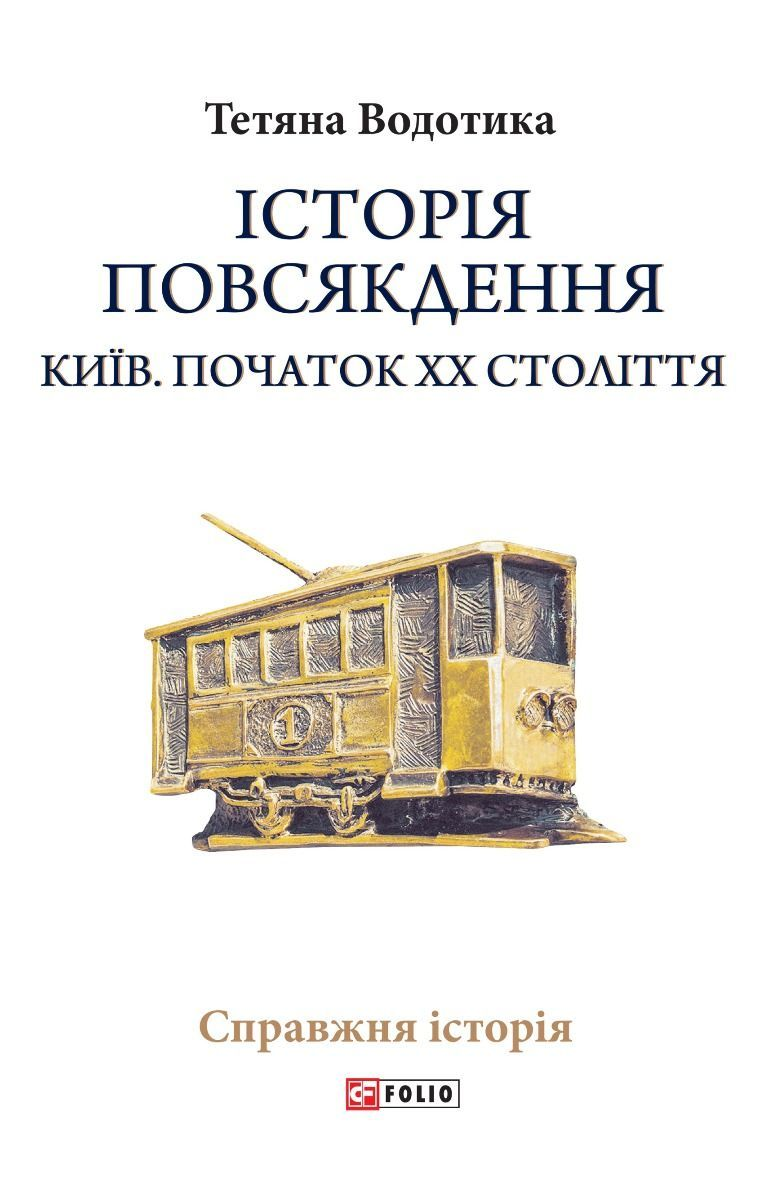 Історія повсякдення. Київ. Початок ХХ століття фото №1
