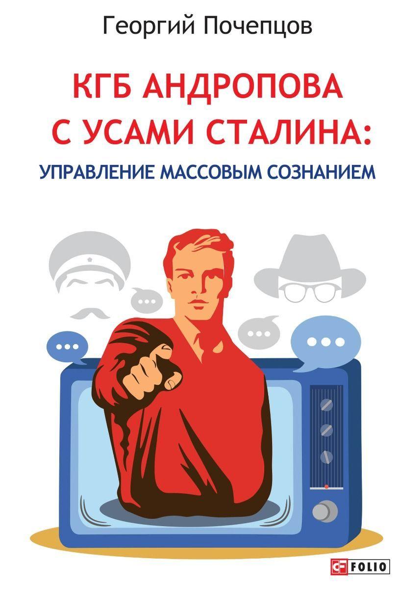 КГБ Андропова с усами Сталина: управление массовым сознанием фото №1