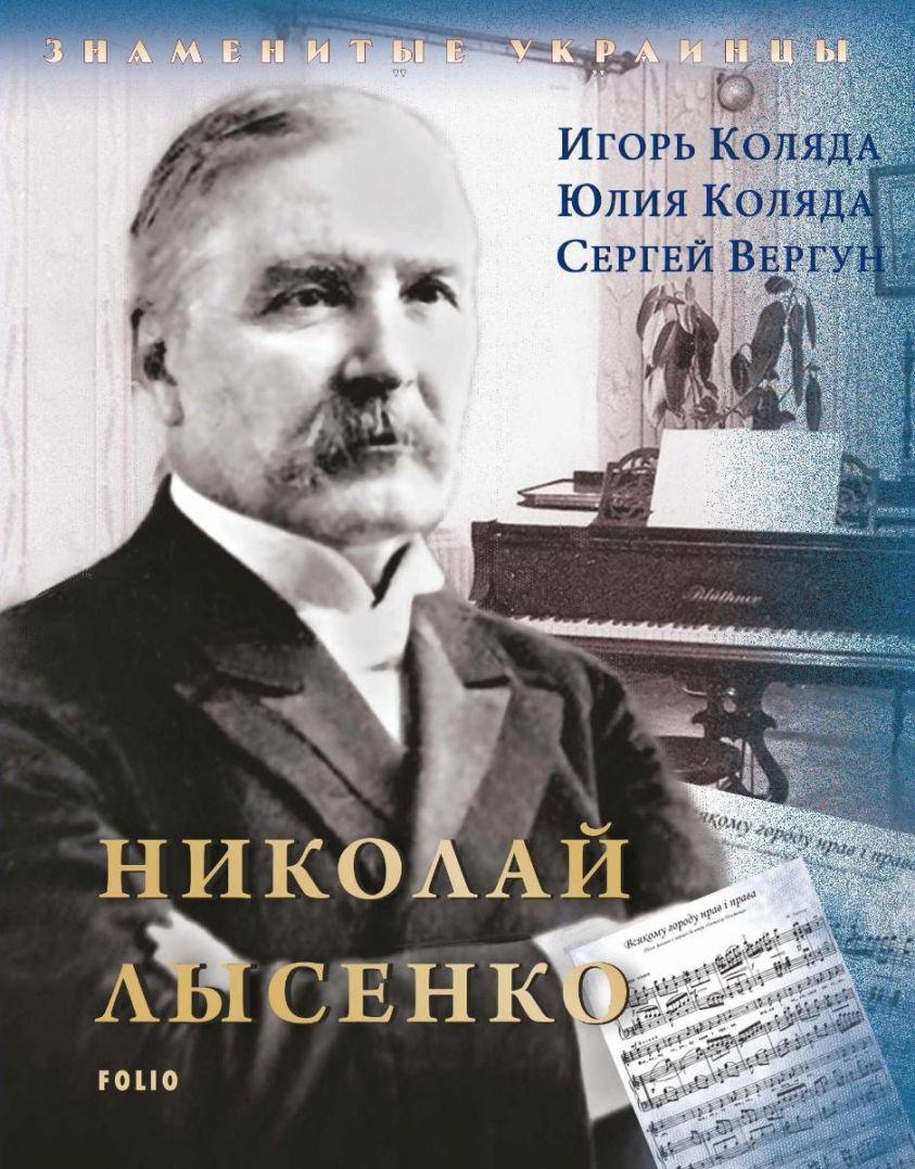 Николай Лысенко фото №1