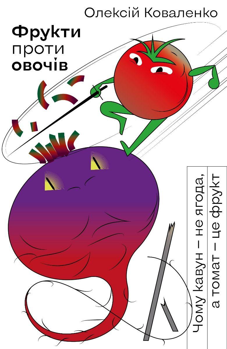 Фрукти проти овочів фото №1