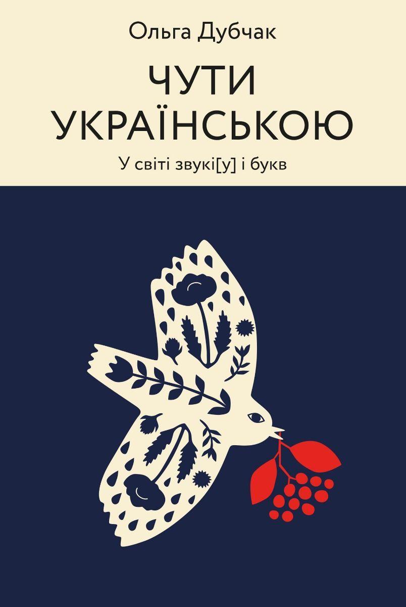 Чути українською фото №1