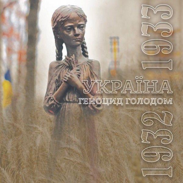 Геноцид голодом фото №1