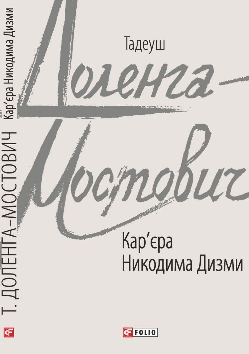 Кар'єра Никодима Дизми фото №1