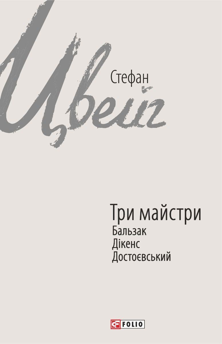 Три майстри. Бальзак, Дікенс, Достоєвський фото №1