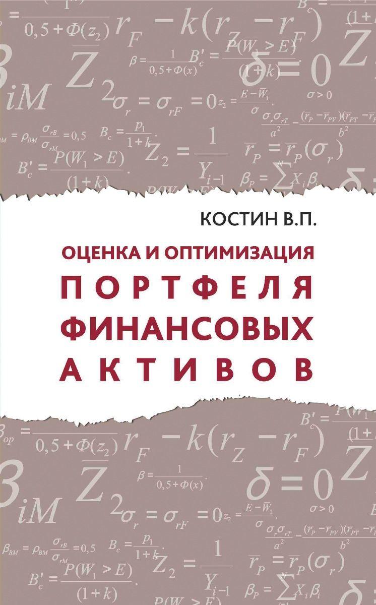 Оценка и оптимизация портфеля финансовых активов фото №1