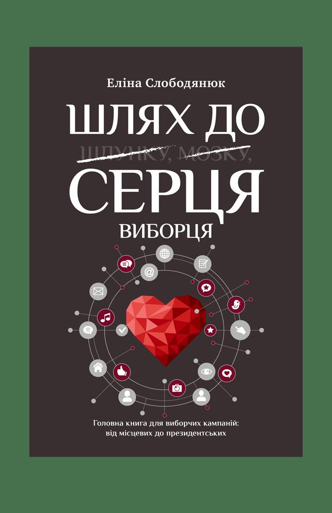 Шлях до серця виборця. Головна книга до виборчих кампаній. фото №1