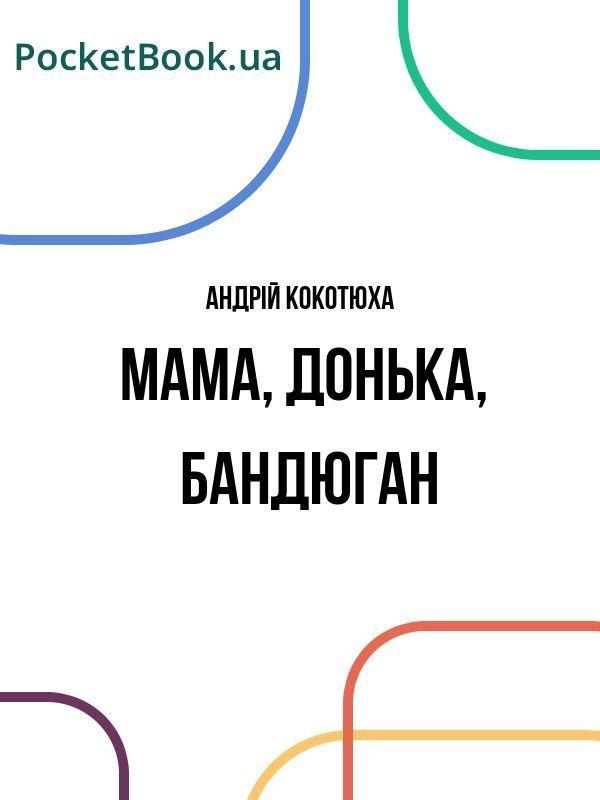 Мама, донька, бандюган фото №1