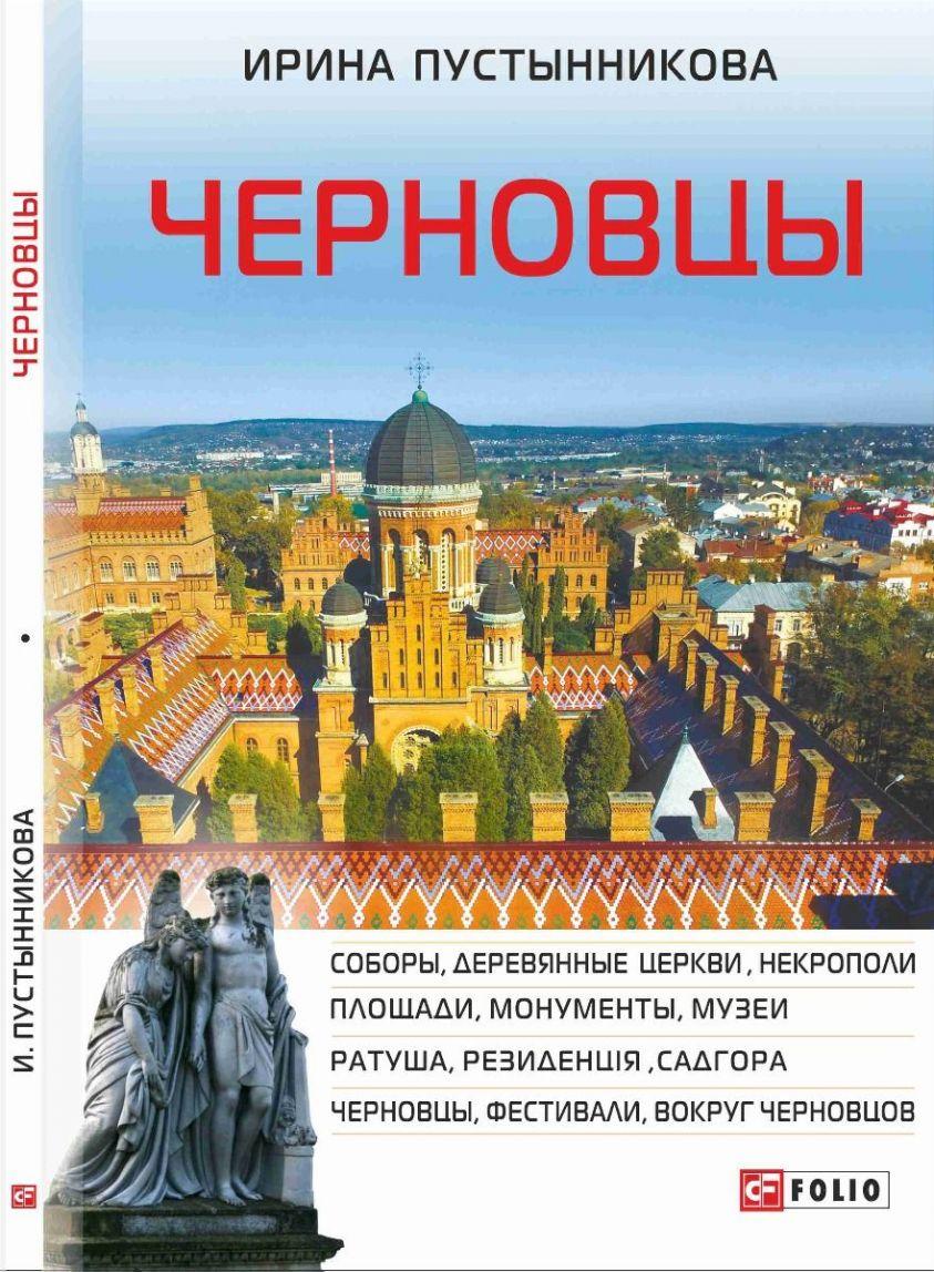 Черновцы фото №1