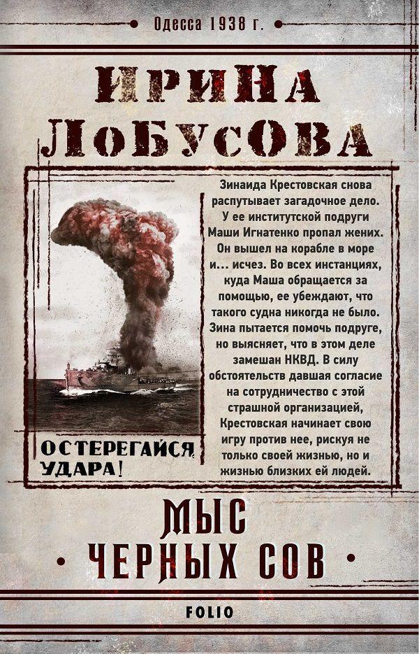 Мыс Черных сов фото №1
