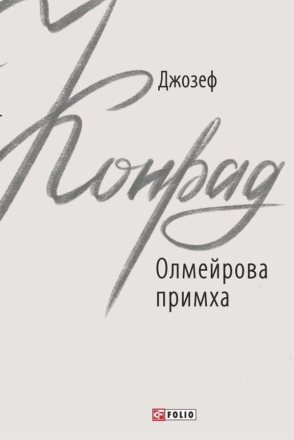 Олмейрова примха фото №1