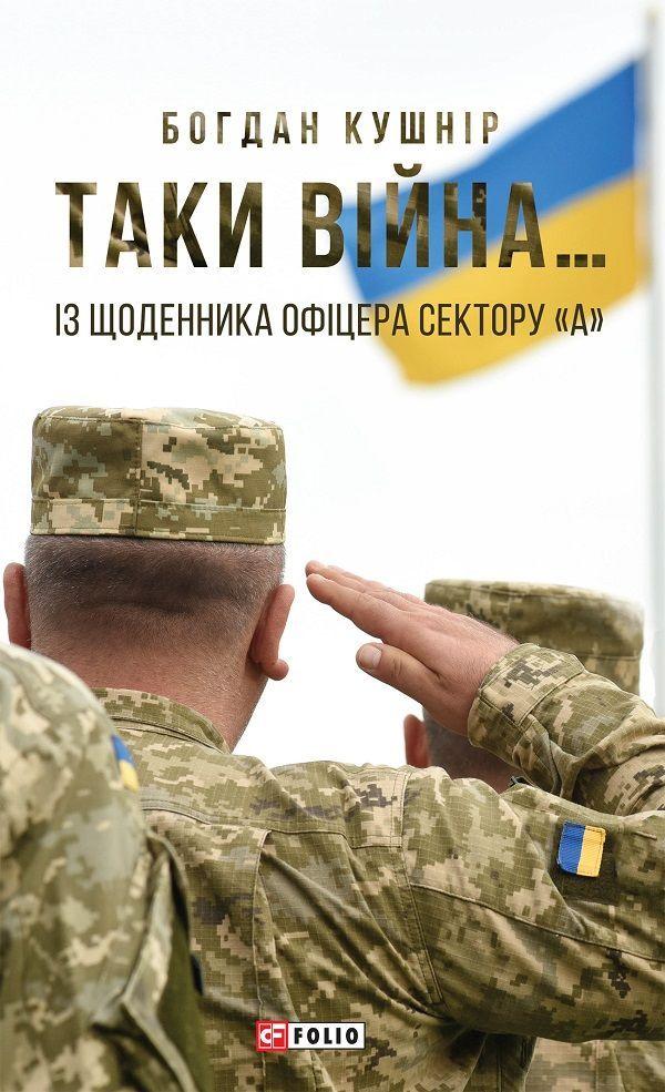 Таки війна… Із щоденника офіцера сектору «А» фото №1