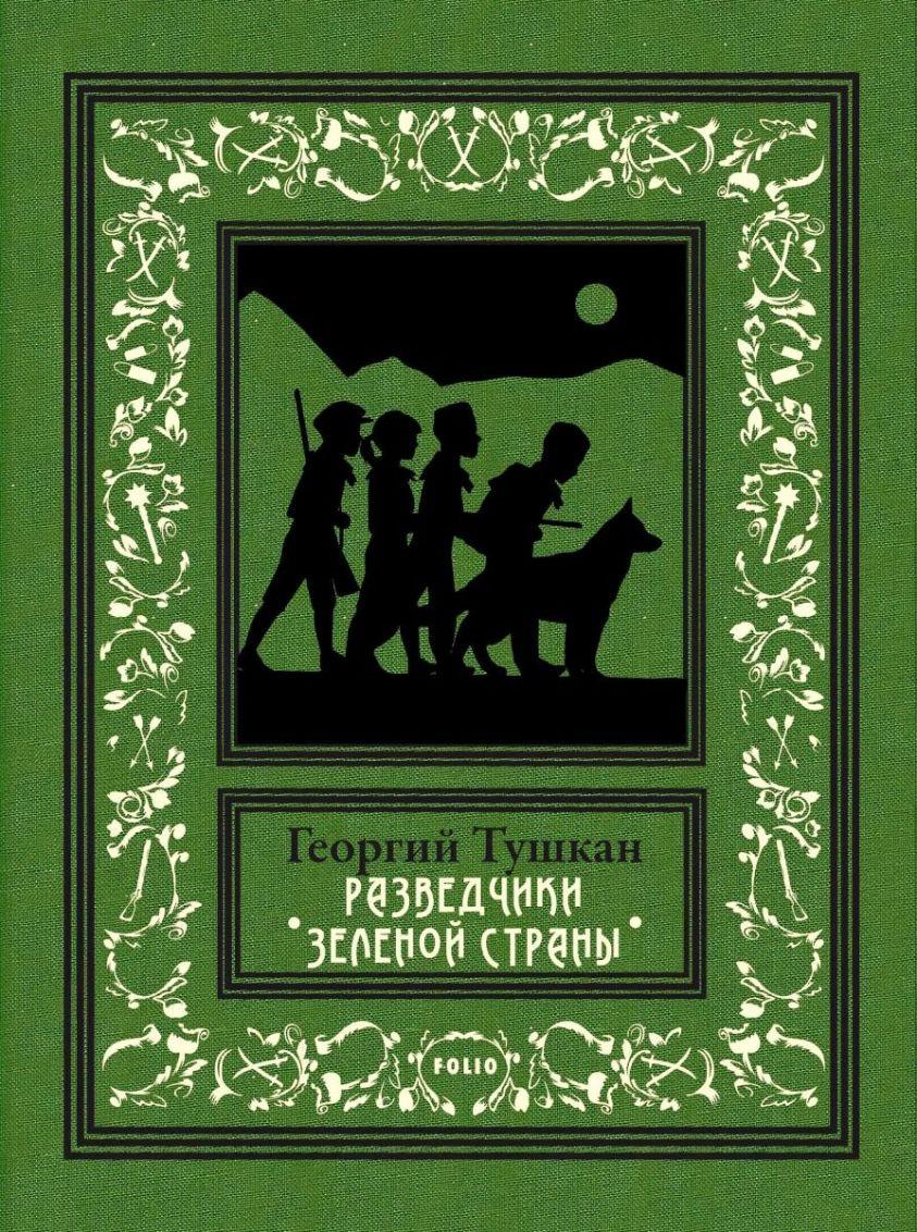 Разведчики Зеленой страны фото №1