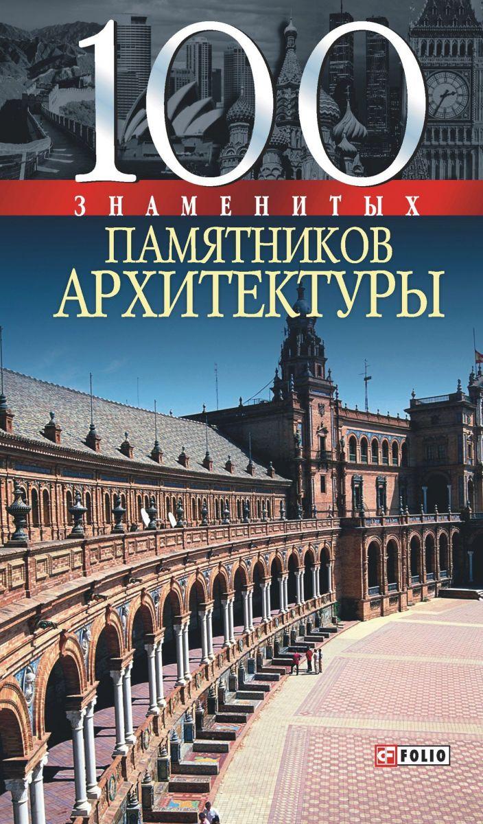 100 знаменитых памятников архитектуры фото №1