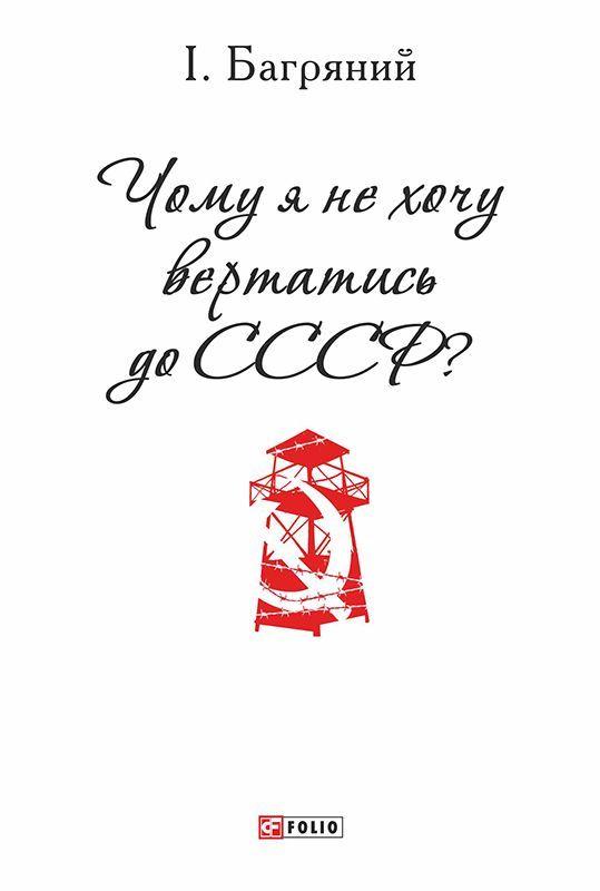 Чому я не хочу вертатись до СССР? фото №1