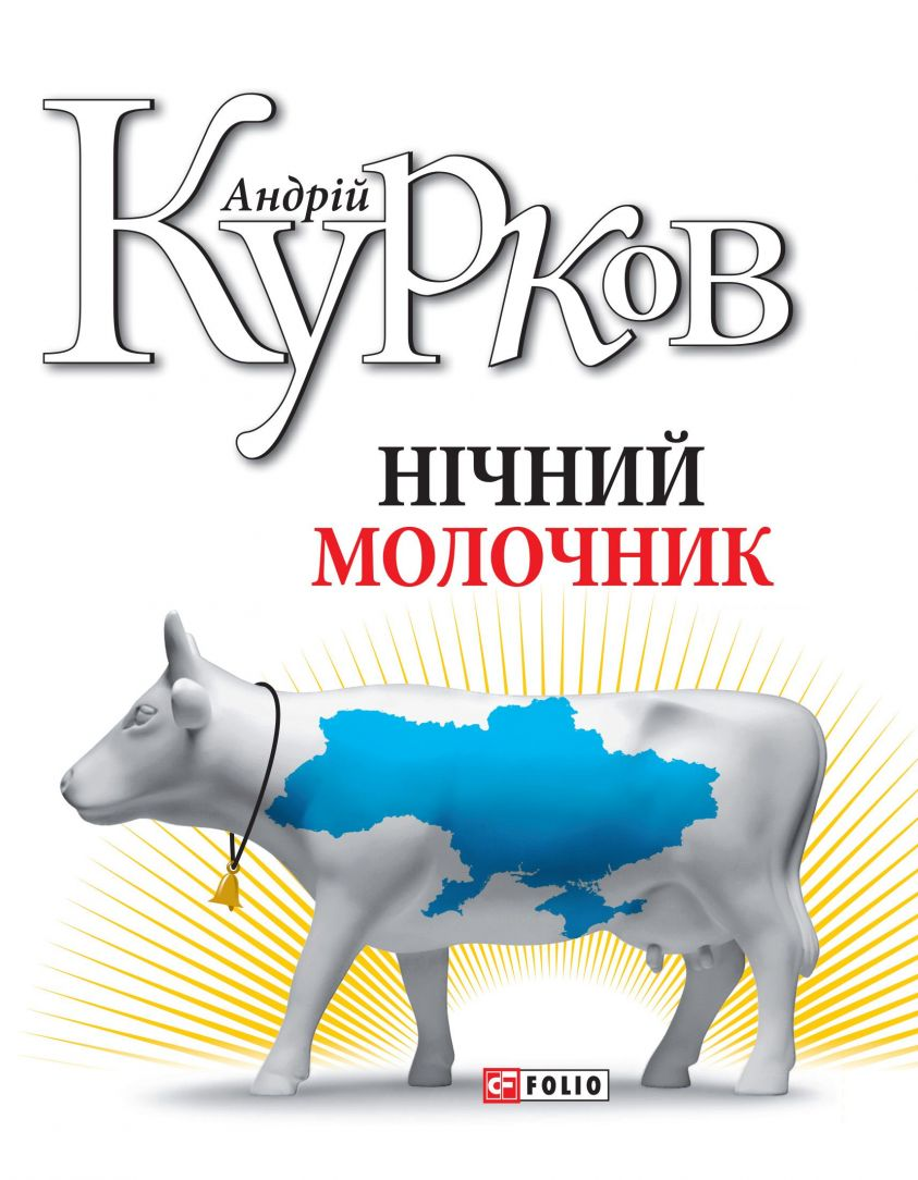 Нічний молочник фото №1