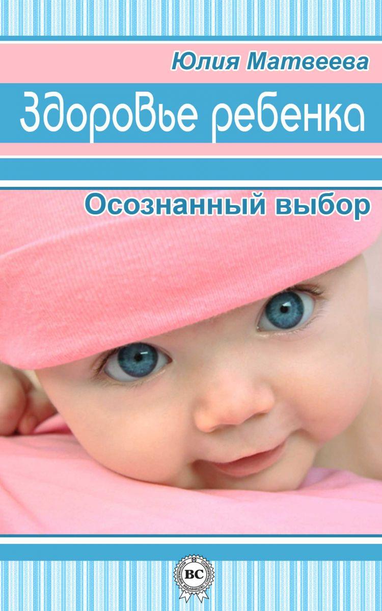 Здоровье ребенка. Осознанный выбор фото №1