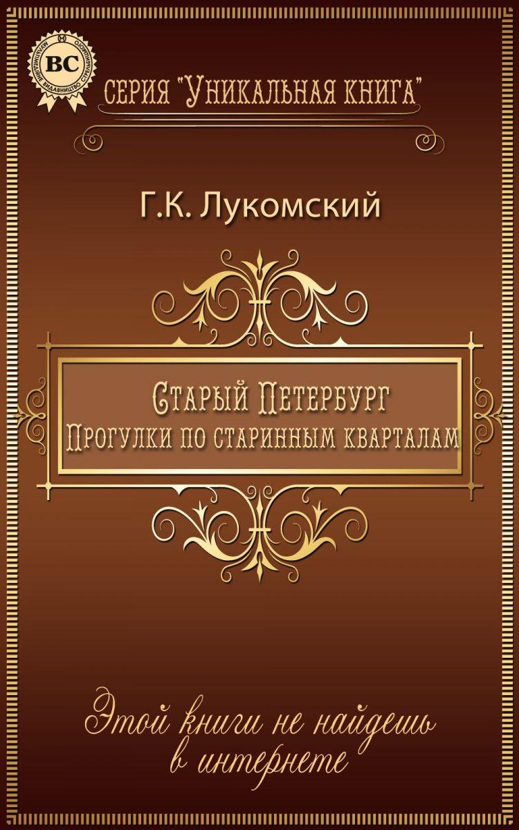 Старый Петербург. Прогулки по старинным кварталам фото №1
