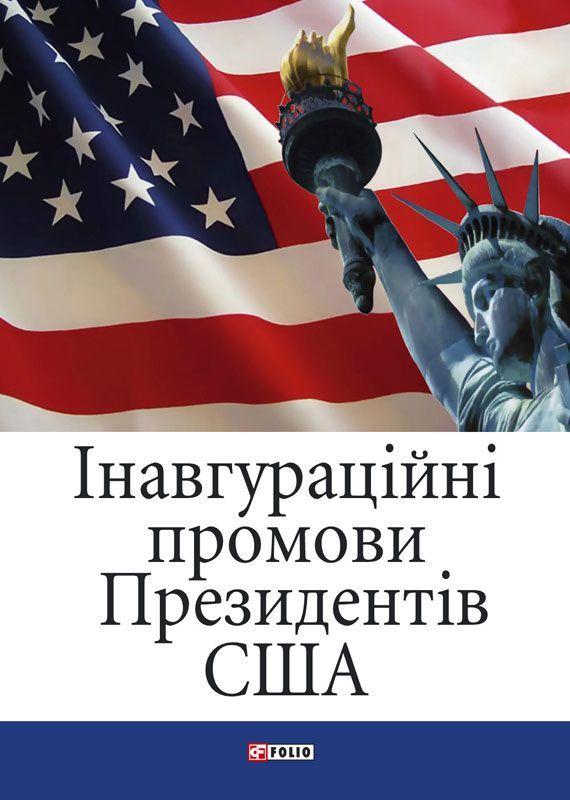 Iнавгурацiйнi промови Президентiв США фото №1