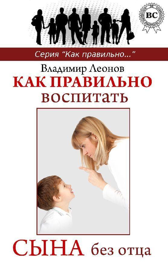 Как правильно воспитать сына без отца фото №1