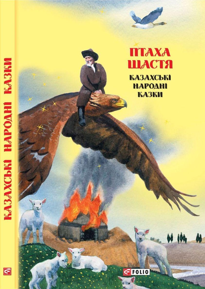 Птаха щастя: казахські народні казки фото №1
