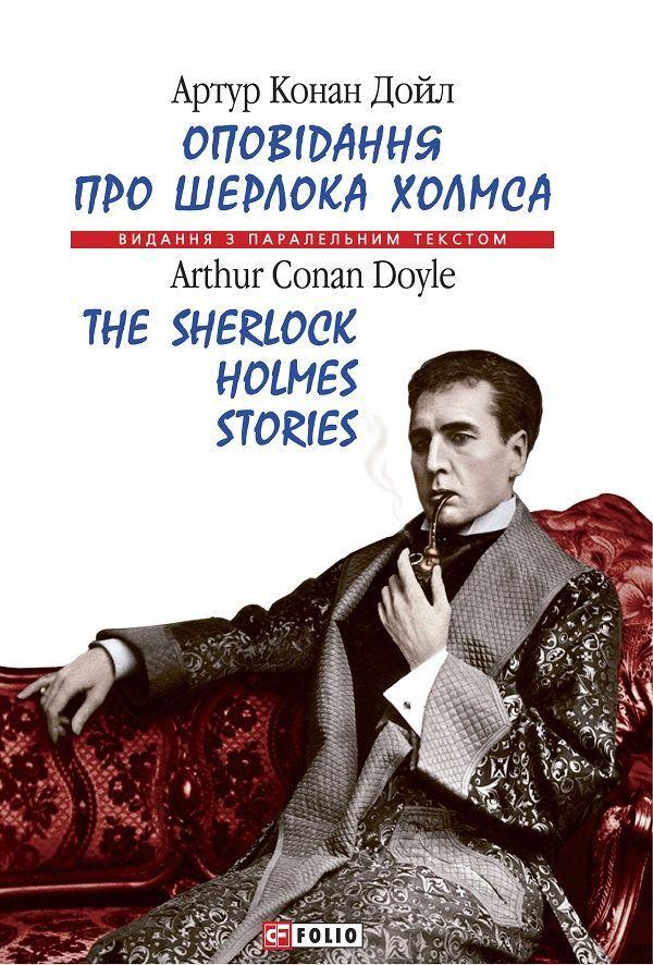 Оповідання про Шерлока Холмса фото №1