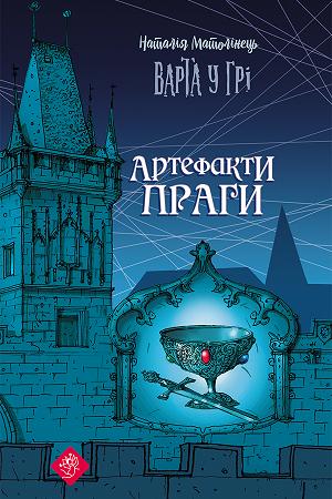 Варта у Грі. Артефакти Праги фото №1