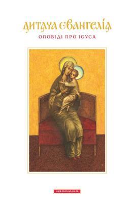 Дитяча Євангелія. Оповіді про Ісуса фото №1