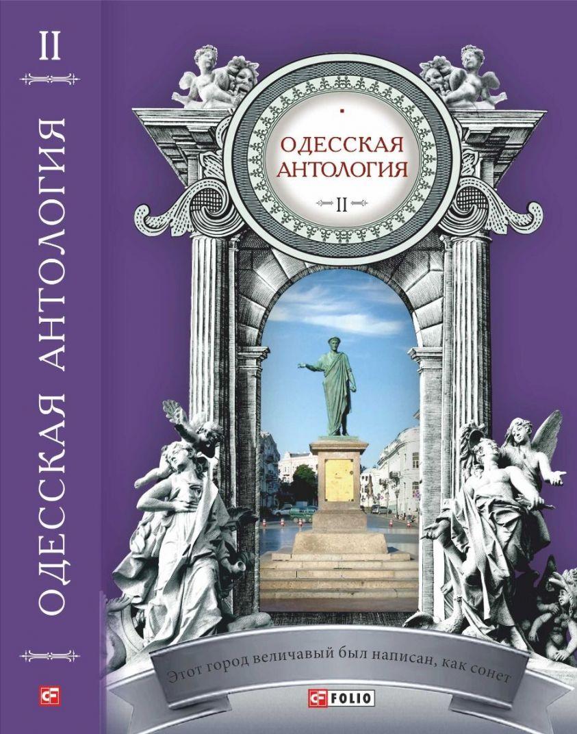 Одесская антология. Том 2 фото №1