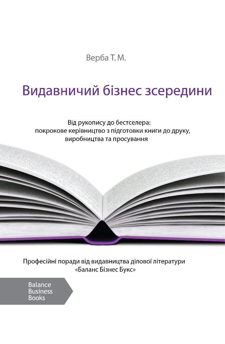 Видавничий бізнес зсередини фото №1
