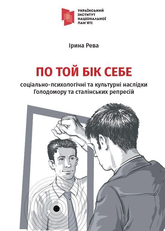 По той бік себе: соціально-психологічні та культурні наслідки Голодомору і сталінських репресій фото №1