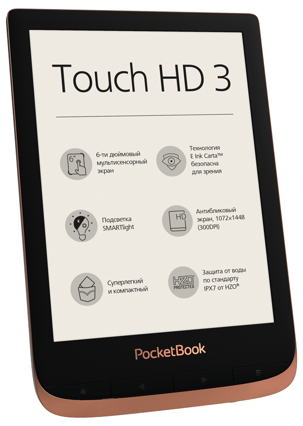 PocketBook Touch HD 3 Spicy Copper 632 фото 2