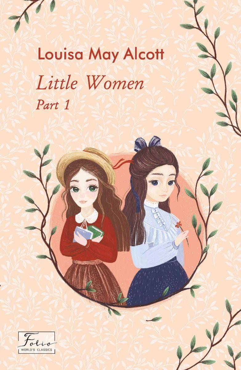 Little Women, part 1 фото №1