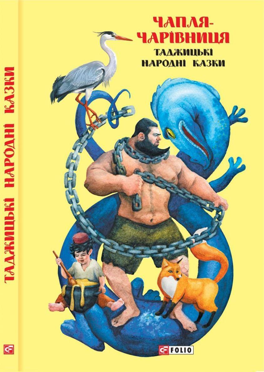 ЧАПЛЯ-ЧАРІВНИЦЯ. Таджицькі народні казки фото №1