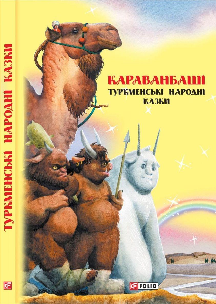 Караванбаші: туркменські народні казки фото №1