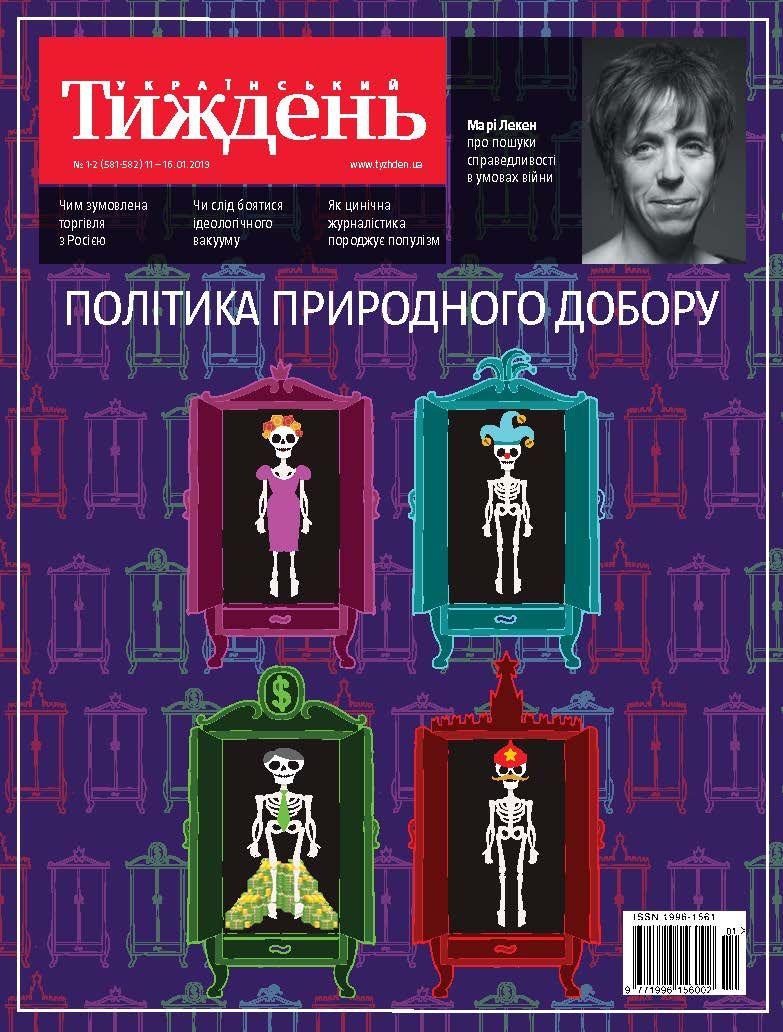 Український тиждень № 1-2 фото №1