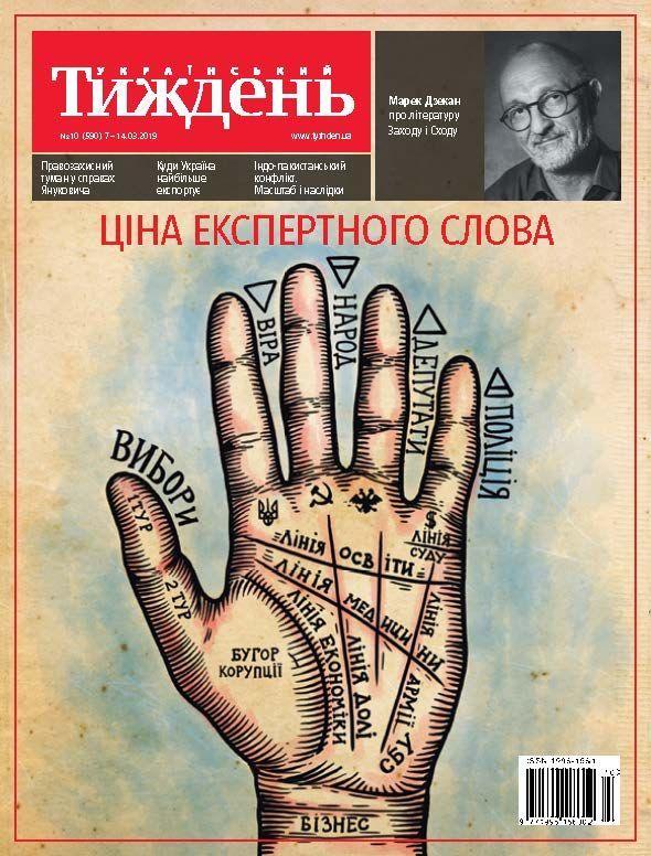 Український тиждень № 10 фото №1